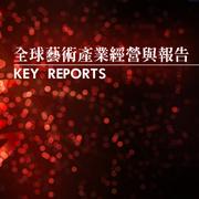 全球華人藝術網 廣告價目表